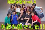 ROBO太祭りvol.5