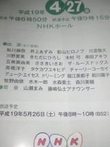 出演のみなさま&放送日!