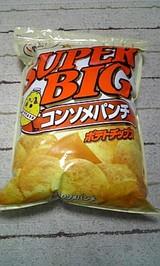 ポテトチップス SUPER BIG!!