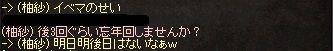 LinC0585