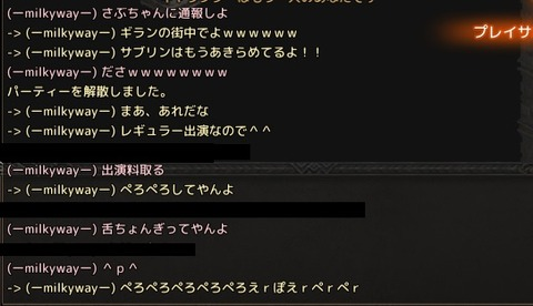 Lineage 2020-09-17 00-04-55-319
