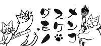 絵日記タイトル200