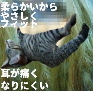 子猫マスク使用例