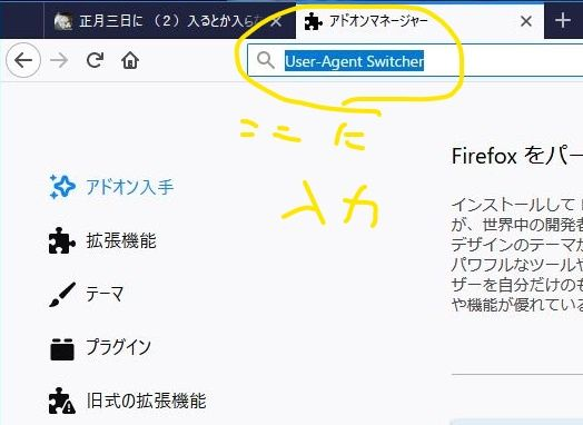 user agent swicher を検索_LI