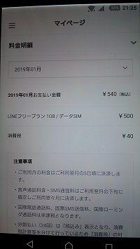 ラインモバイル月額500円 (1)