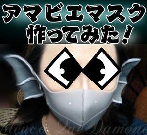 マスク アマビエ