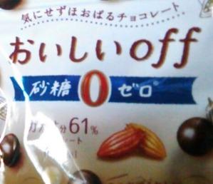 砂糖ゼロ1