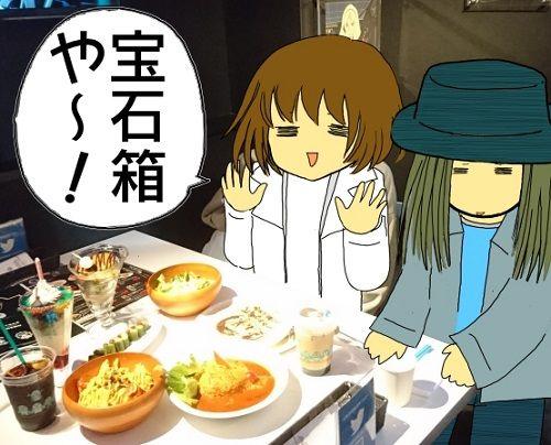 ふじさきさんとガンダムカフェ2