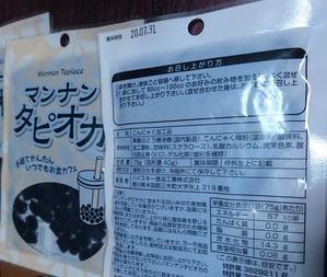 こんにゃくタピオカ (4)