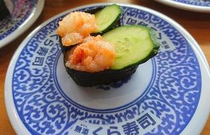 くら寿司 アマビエ祭 (2)