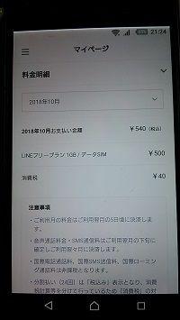ラインモバイル月額500円 (6)