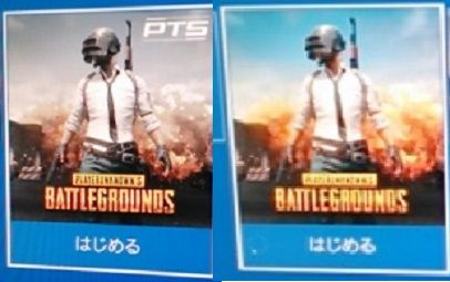 PUBG PS4 (11)