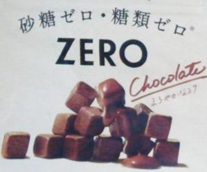 砂糖ゼロ3