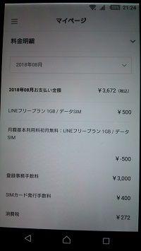ラインモバイル月額500円 (4)