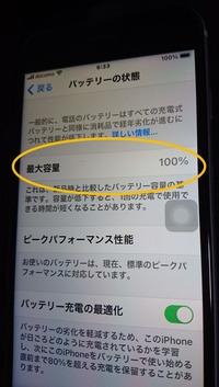 iphone バッテリー100
