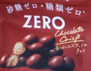 砂糖ゼロ2