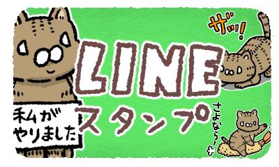 p_LINE