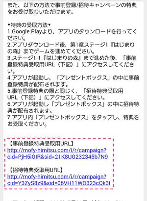 招待特典Android