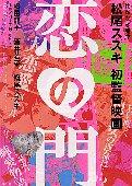 koinomon_tirashi