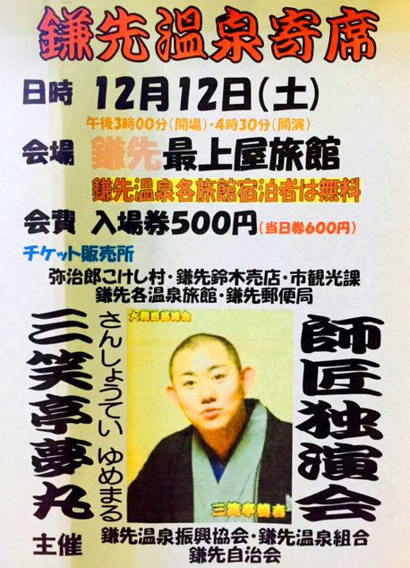 H27鎌先温泉寄席ポスター
