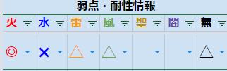 71_シヴァ KHDR 弱点