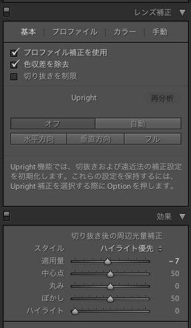 Lightroom5_edit4