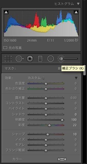 Lightroom5_edit2