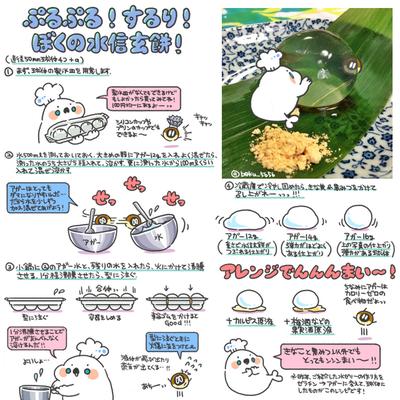 ぼくの水信玄餅のレシピまとめました!~\u003d͟͟͞͞⊂(⊂ OO)スルリ~スルリ~ pic.twitter.com/02btZY2mZ9