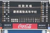高校野球神奈川大会2