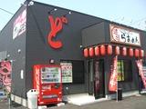 厚木街道 瀬谷〜大和に出来たラーメン屋