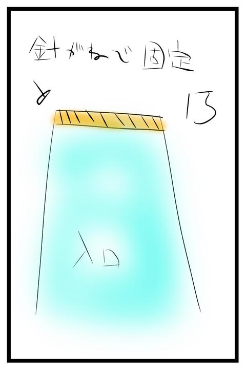 ビニール13