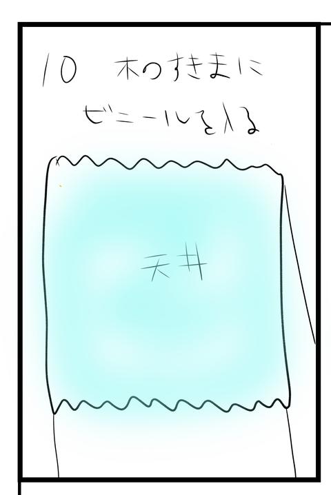 ビニール10