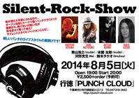 20140805Silent-Rock-Show_A4