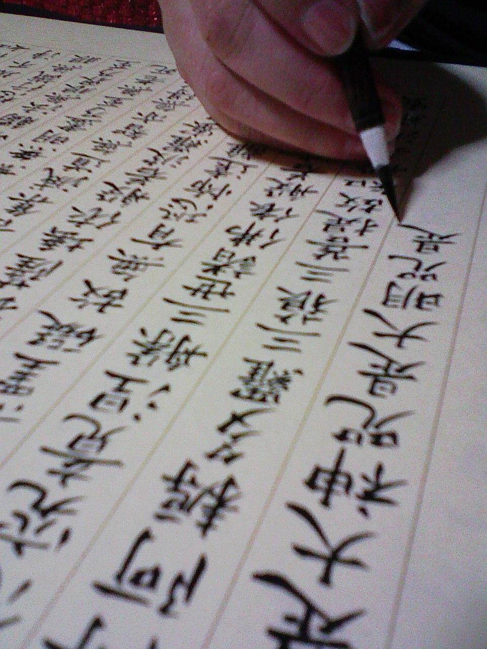 般若心経 文字屋の落書き帳 文字書き職人masumi の 心で綴る