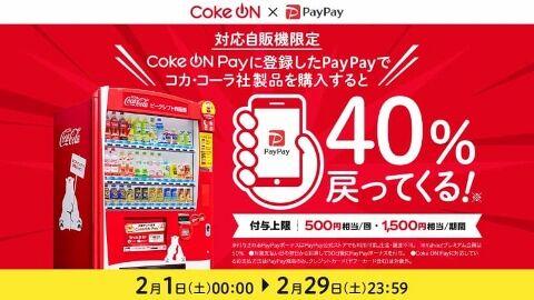 coke1_o (480x270)