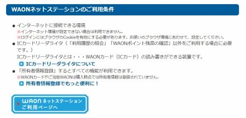 waon_charge_kaitenai (480x230)