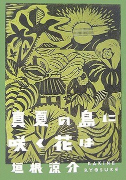 book_manatsunoshimani