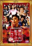 movie_matsuko