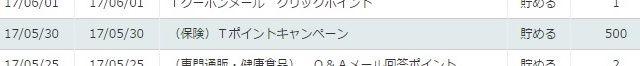 Tpoint_一括見積もり_03