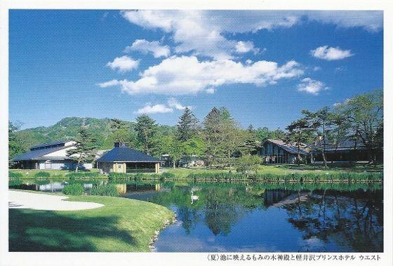 Karuizawa_princehotel_02 (560x379)