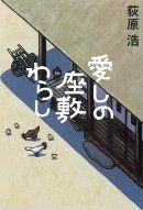 book_itoshi_zashikiwarasi
