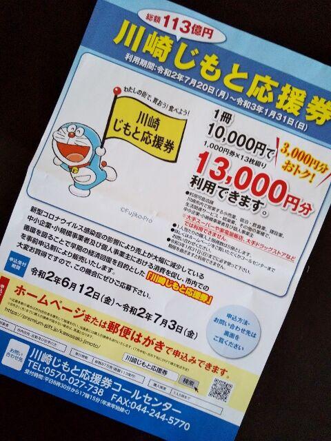 money_kawasaki_jimoto_20200702