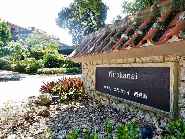 hotel_nirakanai_iriomote_01