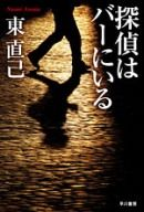 book_detective_bar