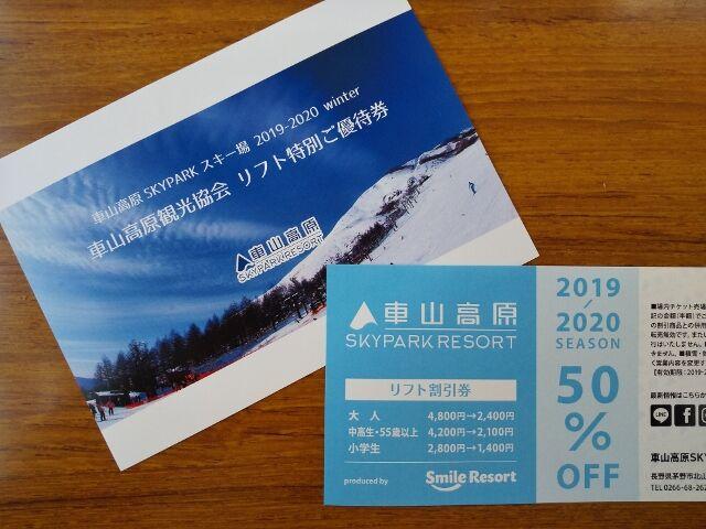ski_2019-20_kurumayama_01