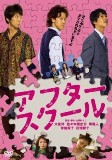 movie_afterschool