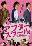 movie_afterschool