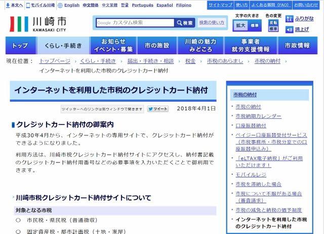 blog_kawasakai_tax_creditcard_small