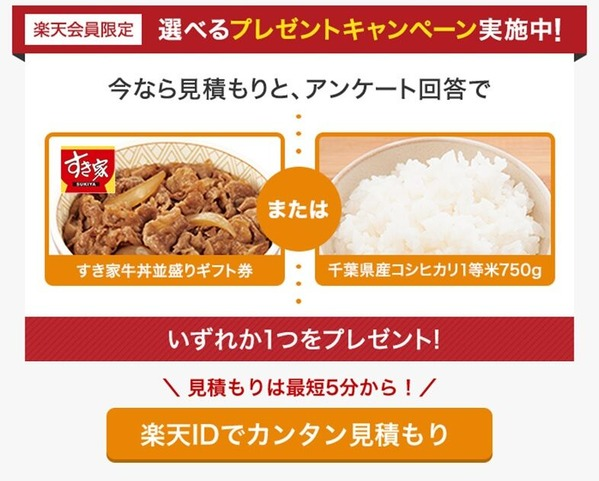 20200423_rakuten_ikkatsu_campaign