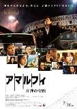 movie_amalfi